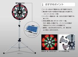 ソーラー式回転警告灯 スプレンダーX