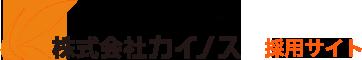 カイノス 採用サイト